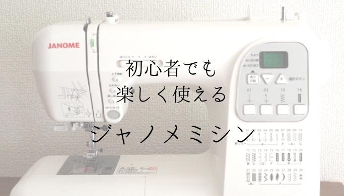 ジャノメMP710(JP510,JP710の色違い)なら初心者も難なく使える!(口コミレビュー)