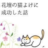 花壇の猫よけに成功!トウガラシや針金など、我が家の対策をまとめて紹介