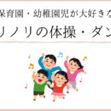 保育園・幼稚園児が大好き ノリノリの体操・ダンス 10選