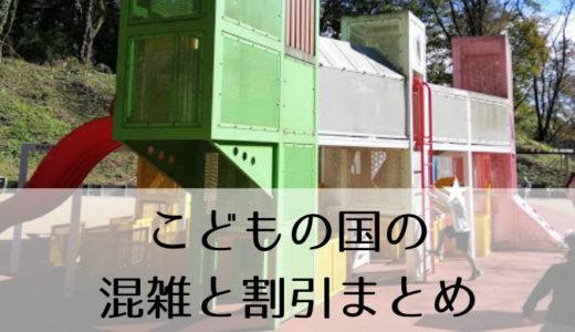 こどもの国(横浜)土日の混雑をレポート!割引情報や楽しみ方のコツも紹介