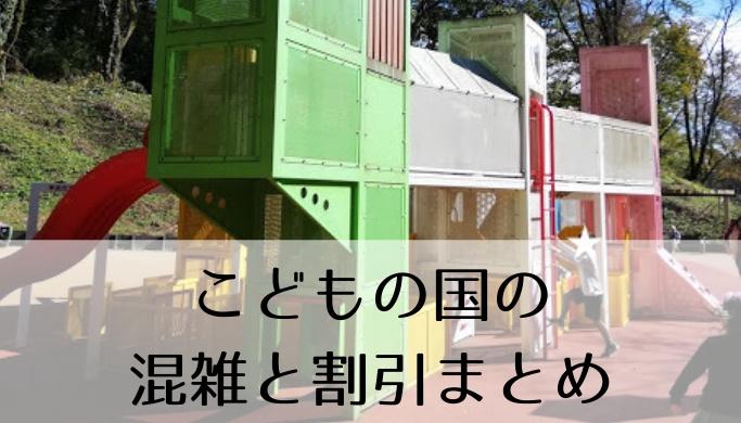 こどもの国(横浜)の土日の混雑や割引は? 楽しみ方のコツ
