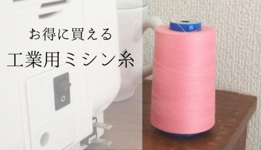 ミシン糸をお得に買うなら、工業用ミシン糸がおすすめ