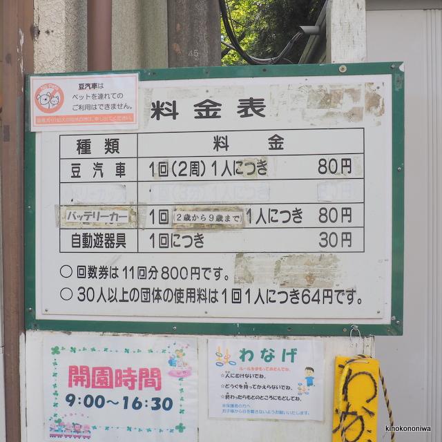 小田原城址公園こども遊園地 料金表