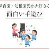 保育園・幼稚園児が大好き 面白い手遊び 11選