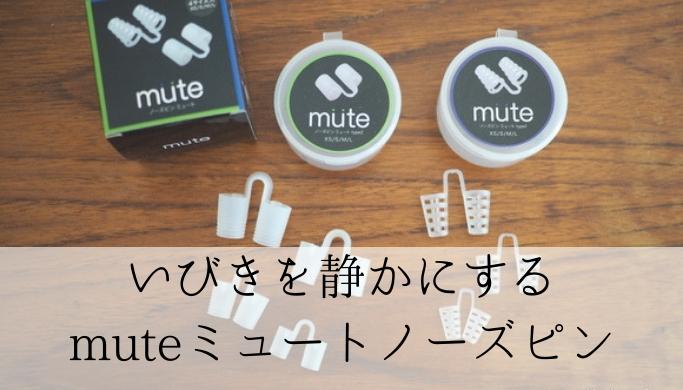 mute(ミュートノーズピン)で夫のいびきが静かになった話