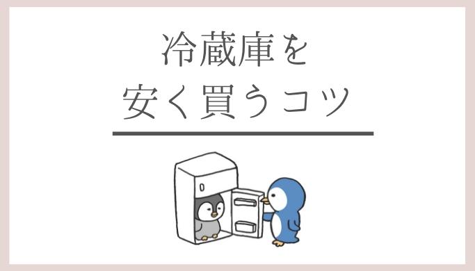 冷蔵庫を安く買う!安くなる時期と安く買う方法