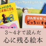 3~4才で読んだ心に残るおすすめの絵本