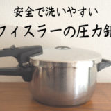 3年使ったフィスラーの圧力鍋 使い方もお手入れも簡単(口コミレビュー)