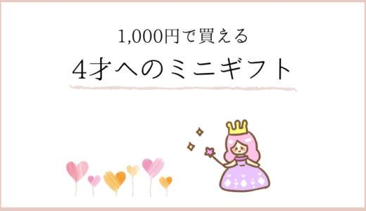 1,000円で買える4才女の子が好きなもの ちょっとしたプレゼントにおすすめ!