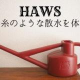 世界のガーデナー御用達のおしゃれじょうろ HAWS(ホーズ)を使ってみた(口コミレビュー)