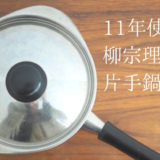 柳宗理の片手鍋を11年使ってみた口コミレビュー