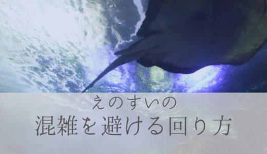 子連れで行く新江ノ島水族館 混雑レポート&おすすめの回り方