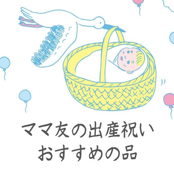 ママ友の出産祝いのおすすめ