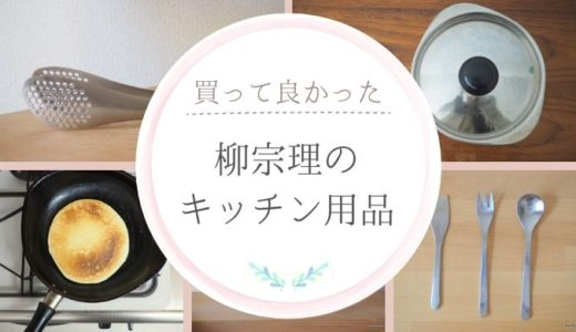 買って良かった柳宗理のキッチンツールをまとめて紹介