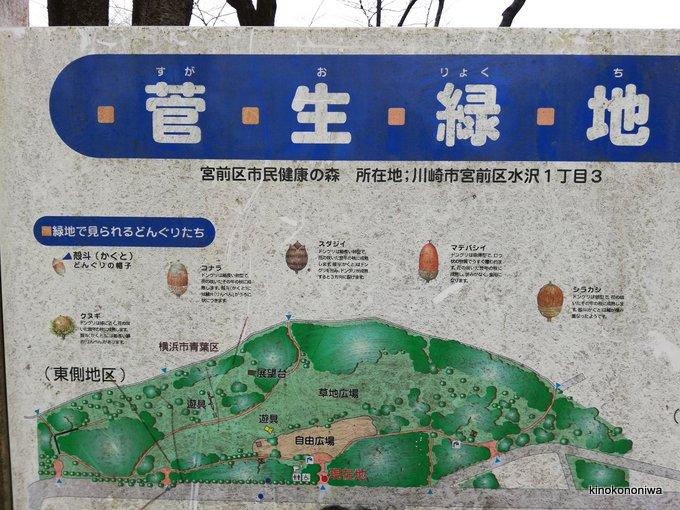 菅生緑地 案内図