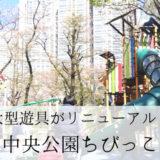 新宿中央公園の「ちびっこ広場」大型遊具がリニューアル