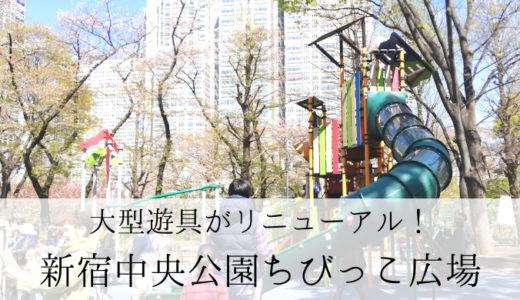 新宿中央公園の「ちびっこ広場」大型遊具がリニューアル!親子でたっぷり遊べます