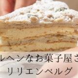 メルヘンなお菓子屋さん「リリエンベルグ」の混雑状況と感想
