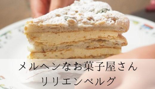 メルヘンなお菓子屋さん「リリエンベルグ」(新百合ヶ丘)の混雑状況と感想