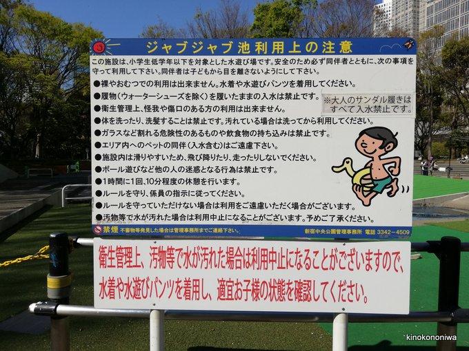 新宿中央公園じゃぶじゃぶ池