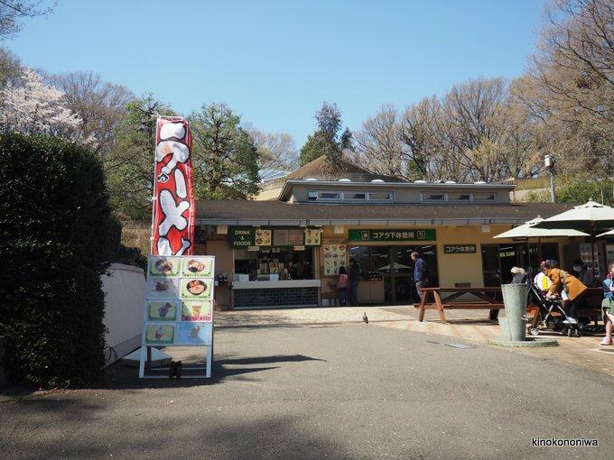 多摩動物公園の売店