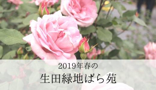 2019年春の生田緑地ばら苑に行ってきました