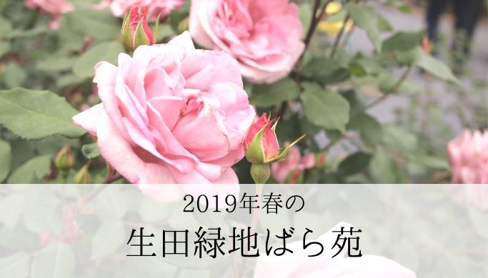 2019年春の生田緑地ばら苑