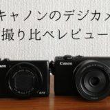 キャノンのミラーレス「EOS M100」を使ってみた!コンデジ「Power Shot G7X」と撮り比べ(レビュー)