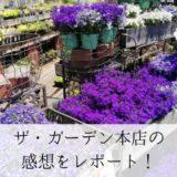 大型園芸店「ザ・ガーデン本店ヨネヤマプランテイション」に行ってきました
