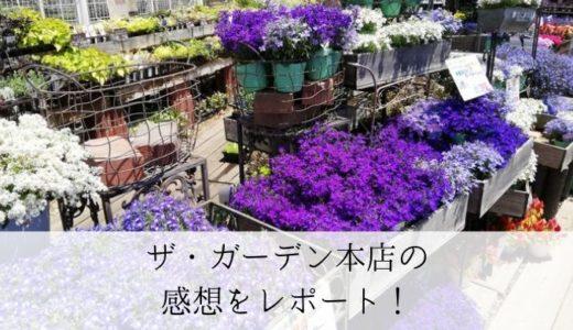大型園芸店「ザ・ガーデン本店 ヨネヤマプランテイション」へ行ってきました