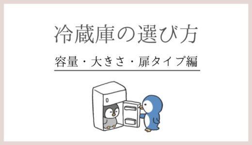 冷蔵庫の「容量・大きさ・扉の開き方」の選び方