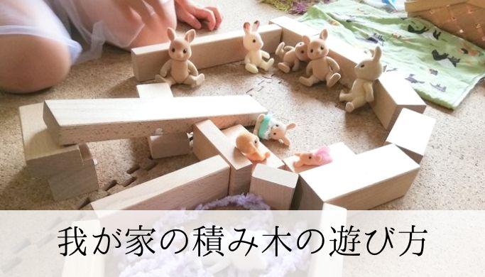 創造力やバランス感覚をやしなう 積み木の遊び方