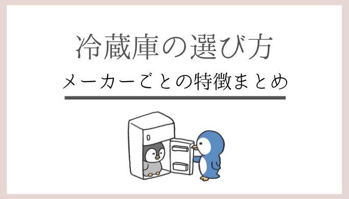 主婦がまとめる冷蔵庫の選び方とメーカーごとの特徴