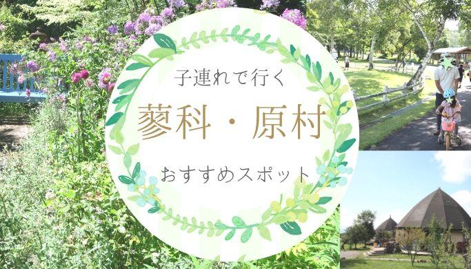 【蓼科・原村周辺】子連れで行くおすすめ観光スポットを紹介