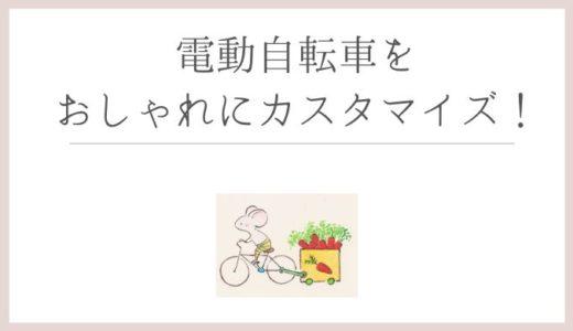 子供乗せ電動自転車をおしゃれにする!カスタマイズアイディア