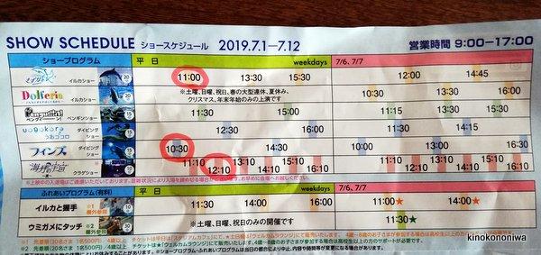 新江ノ島水族館タイムスケジュール