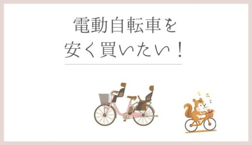 子供乗せ電動アシスト自転車を安く買う方法