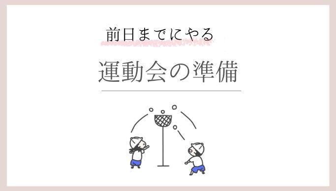 幼稚園の運動会を目いっぱい楽しむための事前準備(前日まで)