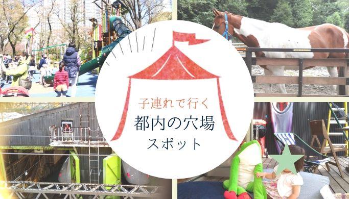 【東京23区内】子連れで楽しい穴場スポット