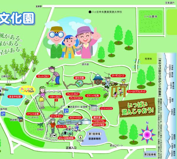 原村 八ヶ岳自然文化園