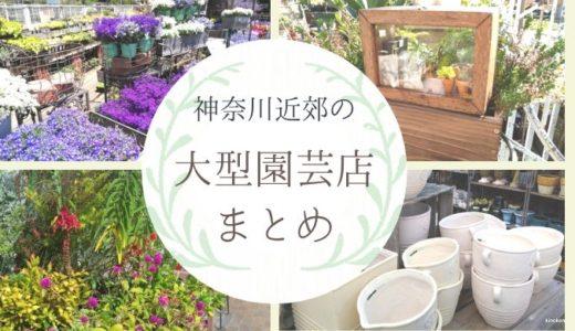 【神奈川県近郊】じっくり回りたい大型園芸店まとめ