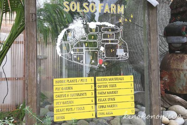 ソルソファーム