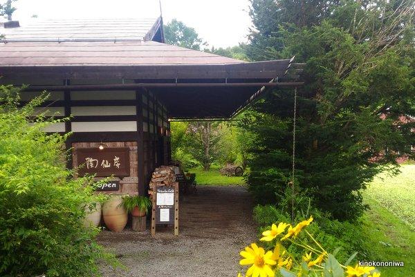 蓼科のカフェ陶仙房