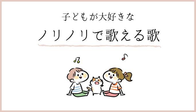 保育園・幼稚園児が大好き ノリノリになる歌 14曲