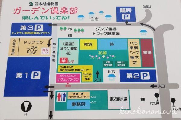 木村植物園マップ