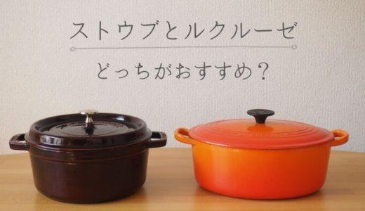 ルクルーゼとストウブ鍋はどっちがおすすめ?両方を使って感じた違い
