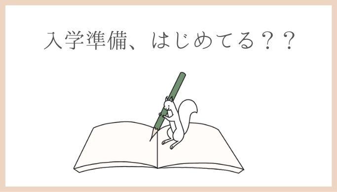 小学校への入学準備に!楽しく安くて続けやすい幼児ポピー(口コミレビュー)