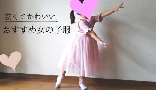 安くてかわいい女の子向け子供服「アンシャンテプティ」を買ってみた(口コミレビュー)