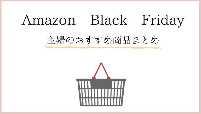 Amazonブラックフライデーおすすめ商品