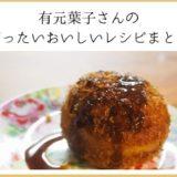 有元葉子さんの、絶対おいしいパーティーにも使えるレシピまとめ